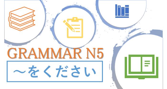 grammar n5 ~をください