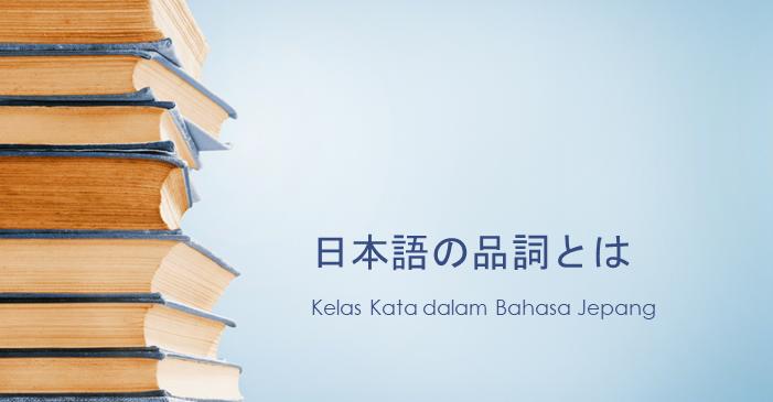 kelas kata bahasa jepang