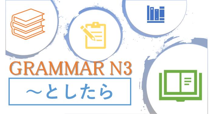 grammar n3 としたら toshitara